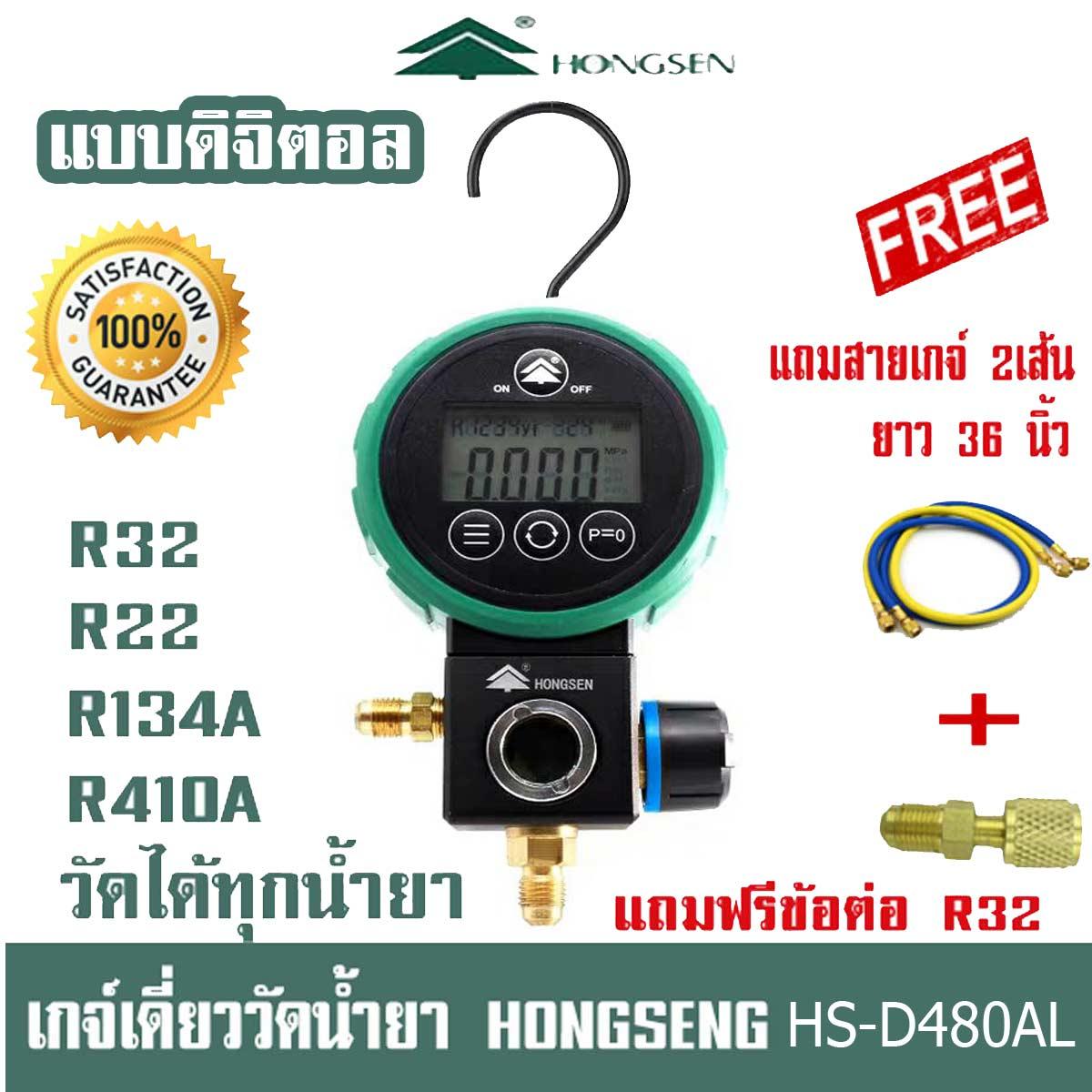 HS_D480AL